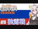 【HoI4】 カイザーの名の下に 第3話(終)「独露戦!! 腐った納屋をぶち壊せ!!!」 【VOICEROID実況】