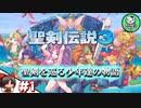 【聖剣伝説3 TRIALS of MANA】聖剣を巡るトライアングルストーリー #1 【ゆっくり実況】
