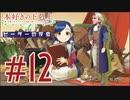 ピーターの反応 【本好きの下剋上】 12話 Ascendance of a Bookworm ep 12 アニメリアクション