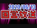 【生放送】国営放送 2020年6月13日放送【アーカイブ】