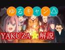 【アニメ解説】ゆるキャン△を萌え豚YAKUZAが解説!なでしこちゃんは体力おばけ!