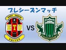 【実況】ETUでJリーグを優勝したい VS松本山雅FC【GIANT KILLING】