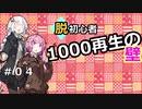 【投稿解説】脱初心者!越えろ1000再生の壁#04~タイトル編~
