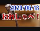 【生放送】われしゃべ! 2020年6月13日【アーカイブ】