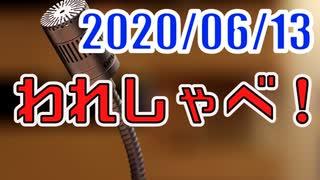 【生放送】われしゃべ! 2020年6月13日【