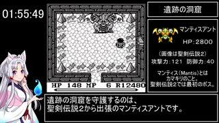 聖剣伝説~ファイナルファンタジー外伝~ RTA 2時間21分07秒 part 5/6