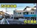 西武新宿線と西武西武園線の電車たちが踏切を通過いたします。