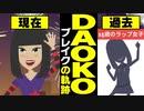 【漫画】DAOKO ブレイクまでの軌跡