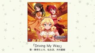 【アイドルマスター】「Driving My Way」(歌:黒埼ちとせ、松永涼、木村夏樹)