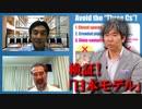 細谷雄一×篠田英朗×秋山信将「検証!日本モデル」 #国際政治ch 74後編
