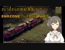 【Endzone - A World Apart 】さとうささらの世紀末街づくり ENDZONEプレイ動画Part.3【CeVIO実況】
