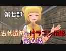 【東方MMD7-6】迷宮の入り口
