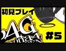 【P4G】2人で世界救おうぜwww#5【九条美耀 / Vtuber】