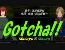 【Masayo&Masao】Gotcha!!【カバー曲】