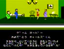 【実況】冥嘆帝(めいたんてい)の「ミシシッピー殺人事件(ファミコン版)」 Part6(最終回)