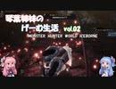 【VOICEROID実況】琴葉姉妹のげーむ生活 vol.02 【MHW】