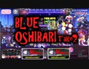 """【おそ松さん】へそくりウォーズ """"BLUE OSHIBARI Take2""""マジヤバ&ふつう攻略"""