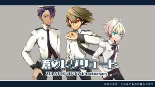 【ZOLA PROJECT】蒼のレゾリュート【オリ