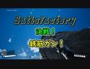 【ゆっくりゲーム実況】Satisfactory~決戦!鉄筋ガン!~【三人ゆっくり】