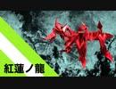 """【折り紙】「紅蓮ノ龍」 37枚【ドラゴン】【紅蓮】/【origami】 """"Guren no Dragon"""" 37 sheets【dragon】【guren】"""