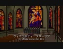 【CeVIO合唱団】グローリア【ヴィヴァルディ】 第1曲 いと高きところには神の栄光