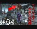 【DARKSOULS3】ファランマスターゆかりの決闘[侵入編:弐]#04