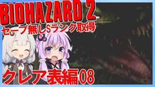【PS版BIOHAZARD2】ノーセーブSランク・SP