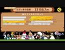【テレビちゃんジャンプ】ノーマル【33158.7m】1時間50分超えの大記録 2020/6/16(火)