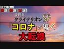 【討論】表現者クライテリオンSP「『コロナ』が導く大転換」[桜R2/6/20]