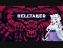 【HellTaker】悪魔ハーレムの夢を見たので正夢にする~Let's地獄巡り~【VOICEROID実況】
