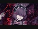 パペッタ - ヒズミ零 feat.flower