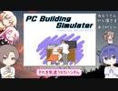 【PC Building Simulator】つづみちゃんは、改名したいそうです-その8【CeVIO実況】