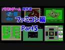 【紹介動画】パズルゲーム傑作選 ファミコン編 Part5