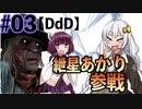 【DbD】デススリンガーの楽しさ【VOICEROID実況】#03