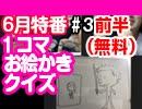 【無料】特番#3前半 1コマお絵かきクイズ