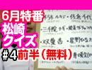 【無料】特番#4前半 松崎クイズ「二次元妻帯者なら、二次元クイズ簡単に答えられる説~!」