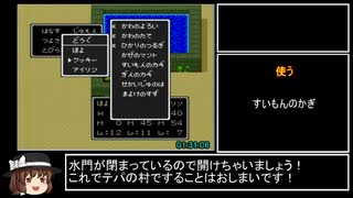 SFC版DQ2RTA_4時間8分40秒_part4/8