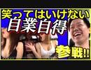 【参戦シリーズ】絶対に笑ってはいけない自業自得全員参戦!【ツッコミ】【ガキの使い】