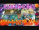 【実況】デュエルマスターズプレイス~最強のチーターひっくり返したれやぁ!!~