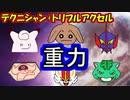 【カポエラー】シングル重力パ-手描き=愛-part.23-【ポケモン...