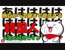納豆から冷麺まで発症する韓国人
