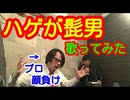 【ハゲだけど超絶美声】100%聞き惚れる・Official髭男dism【Pretender】