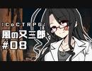 【クトゥルフ神話TRPG】風の又三郎 #08:碑文