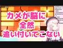 【朗報】手のひら返した椎名唯華、カメゲー「アソビ大全」を全力で楽しむ
