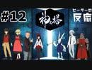 ピーターの反応 【神之塔】 12話 Tower of God ep 12 アニメリアクション