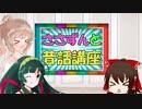 ささずんと昔話講座 第01話【かぐや姫】