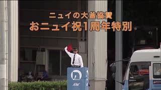 【高知競馬】おニュイ祝1周年特別【にじさ