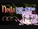 【Noita】 トリガー魔法のつくりかた