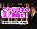R2.6.20配信 安倍政権・日本再浮上戦略はこれだ!日米の株式市場、これからはこうなる!中島孝志のインテリジェンス時事放談ますます絶好調!