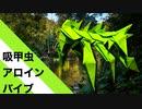 """【折り紙】「吸甲虫アロインバイブ」 19枚【昆虫】【吸収】/【origami】""""Coleoptera Aloin Vibe"""" 19 sheets【insect】【absorption】"""